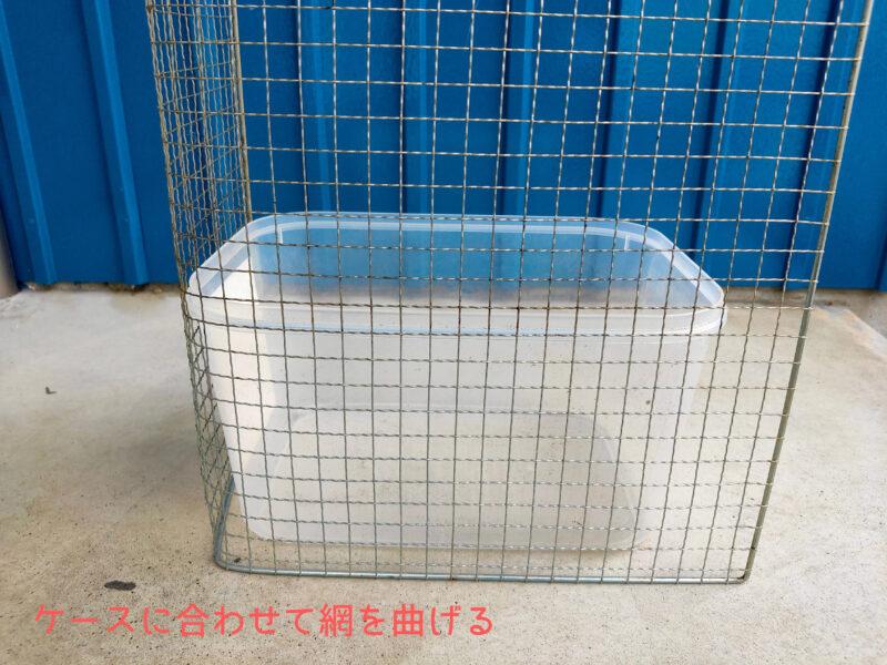 飼育ケースの大きさに合わせて折り曲げた焼き網と飼育ケース