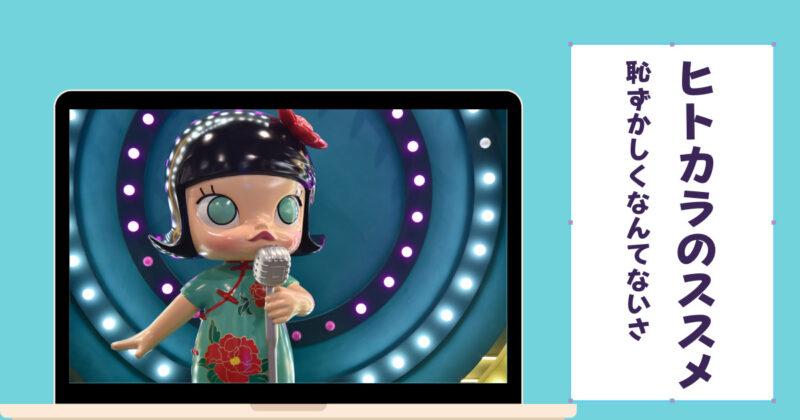 マイクを持って歌う女の子の人形