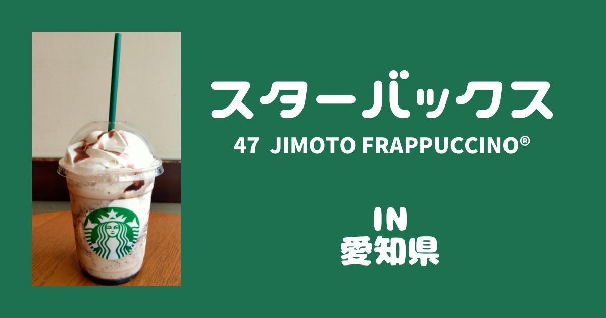 スタバのご当地Frappuccino® in 愛知