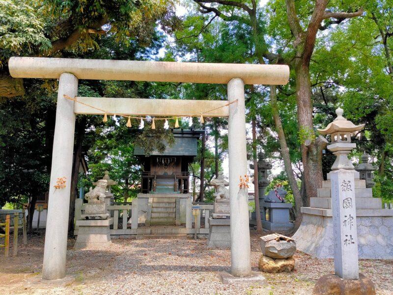 報國神社の分祀