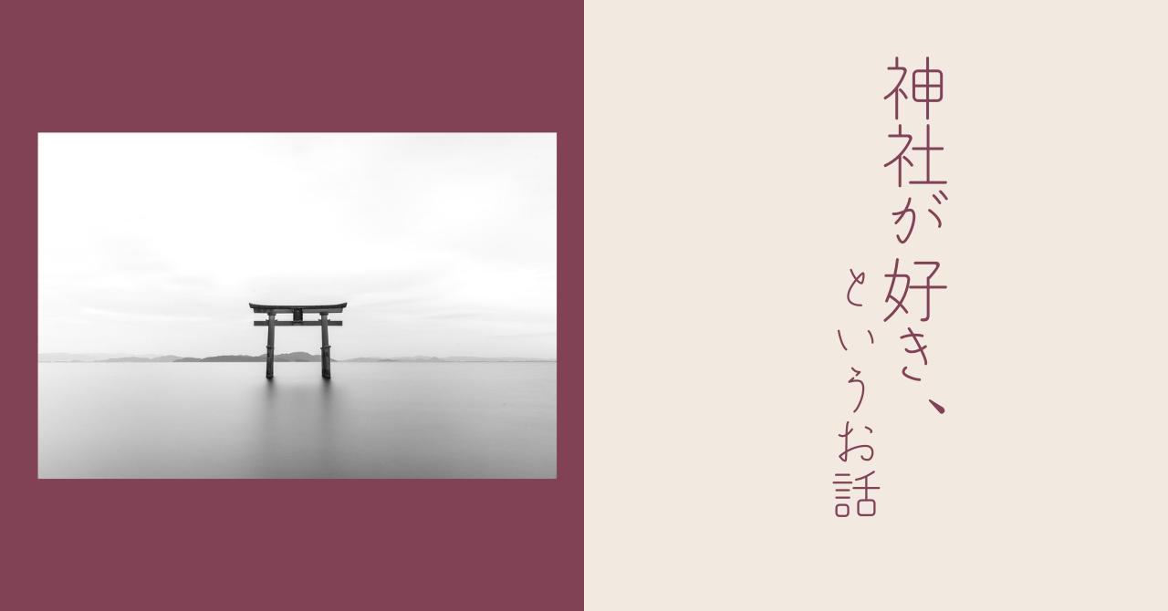 神社が好きというお話のアイキャッチで鳥居の写真が写る