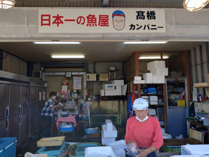 鮮魚店の店主と内観