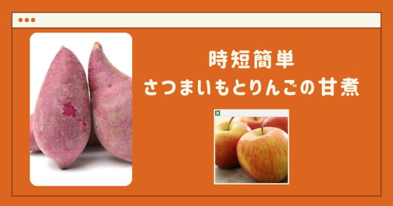 さつまいもとりんごの写真